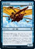 帆凧の散兵/Kitesail Skirmisher (CMR)