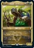 ラグーンの神秘家、アーチェロス/Archelos, Lagoon Mystic (CMR)【エッチング仕様フォイル版】