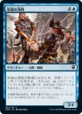 裕福な海賊/Prosperous Pirates (CMR)