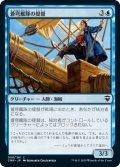 蒼穹艦隊の提督/Azure Fleet Admiral (CMR)