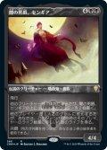闇の男爵、センギア/Sengir, the Dark Baron (CMR)【エッチング仕様フォイル版】