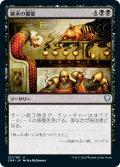 継承の饗宴/Feast of Succession (CMR)