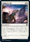 空鯨捕りの一撃/Skywhaler's Shot (CMR)