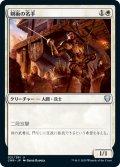 剣術の名手/Fencing Ace (CMR)