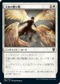 天使の贈り物/Angelic Gift (CMR)