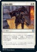 武器庫の開放/Open the Armory (CMR)