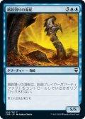 屑鉄潜りの海蛇/Scrapdiver Serpent (CMR)