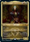 マルチェッサ女王/Queen Marchesa (CMR)【エッチング仕様フォイル版】
