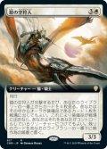 鎧の空狩人/Armored Skyhunter (CMR)【拡張アート版】