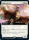 戴冠のアルコン/Archon of Coronation (CMR)【拡張アート版】