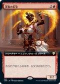 炎族の伝令/Flamekin Herald (CMR)【拡張アート版】