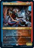 屍錬金術師、ルーデヴィック/Ludevic, Necro-Alchemist (CMR)【エッチング仕様フォイル版】