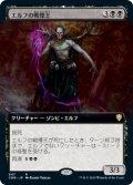 エルフの戦慄王/Elvish Dreadlord (CMR)【拡張アート版】