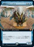 副陽のスフィンクス/Sphinx of the Second Sun (CMR)【拡張アート版】