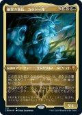 幽霊の酋長、カラドール/Karador, Ghost Chieftain (CMR)【エッチング仕様フォイル版】