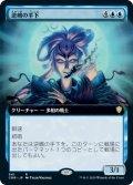 逆嶋の手下/Sakashima's Protege (CMR)【拡張アート版】