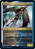 オジュタイの龍語り、イーシャイ/Ishai, Ojutai Dragonspeaker (CMR)【エッチング仕様フォイル版】