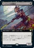 ベラドンナの収穫者/Nightshade Harvester (CMR)【拡張アート版】