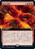 魂火の噴火/Soulfire Eruption (CMR)【拡張アート版】