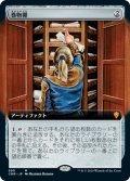 巻物棚/Scroll Rack (CMR)【拡張アート版】