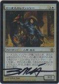 イーオスのレインジャー/Ranger of Eos (ALA)《Foil》【サインドカード:EX】
