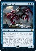 船壊しのクラーケン/Shipbreaker Kraken (CMR)【統率者デッキ】