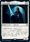 月皇の司令官、オドリック/Odric, Lunarch Marshal (CMR)【統率者デッキ】