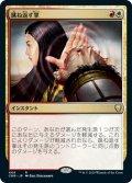 跳ね返す掌/Deflecting Palm (CMR)【統率者デッキ】