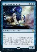 ウスーンのスフィンクス/Sphinx of Uthuun (CMR)【統率者デッキ】