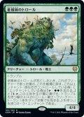 老樹林のトロール/Old-Growth Troll (KHM)