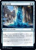 氷縛りの柱/Icebind Pillar (KHM)