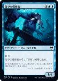 海中の侵略者/Undersea Invader (KHM)