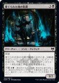 棄てられた地の伯爵/Jarl of the Forsaken (KHM)