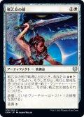 戦乙女の剣/Valkyrie's Sword (KHM)