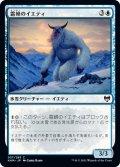 霜峰のイエティ/Frostpeak Yeti (KHM)