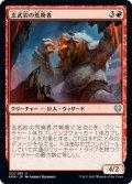 玄武岩の荒廃者/Basalt Ravager (KHM)