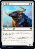 巨大雄牛/Giant Ox (KHM)