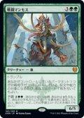 戦闘マンモス/Battle Mammoth (KHM)《Foil》