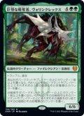 巨怪な略奪者、ヴォリンクレックス/Vorinclex, Monstrous Raider (KHM)《Foil》