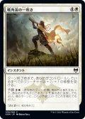 戦角笛の一吹き/Warhorn Blast (KHM)