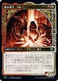 鍛冶場主、コル/Koll, the Forgemaster (KHM)【ショーケース版】