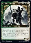 ブレタガルドの守護者、メイヤ/Maja, Bretagard Protector (KHM)【ショーケース版】