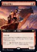 龍族の狂戦士/Dragonkin Berserker (KHM)【拡張アート版】