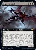 燃えルーンの悪魔/Burning-Rune Demon (KHM)【拡張アート版】