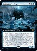 氷砕きのクラーケン/Icebreaker Kraken (KHM)【拡張アート版】