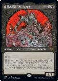 血空の主君、ヴェラゴス/Varragoth, Bloodsky Sire (KHM)【ショーケース版】
