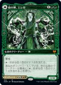 樹の神、エシカ/Esika, God of the Tree (KHM)【ショーケース版】