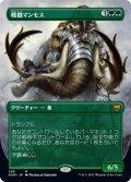 戦闘マンモス/Battle Mammoth (KHM)【拡張アート版】