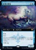 星界の軍馬/Cosmos Charger (KHM)【拡張アート版】