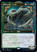 星界の大蛇、コーマ/Koma, Cosmos Serpent (KHM)【ショーケース版】